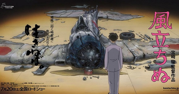 Hayao Mayazakis The Wind Rises Studio Ghibli banner Movie News: Entourage Movie Delayed, Mortal Instruments 2 Postponed & More