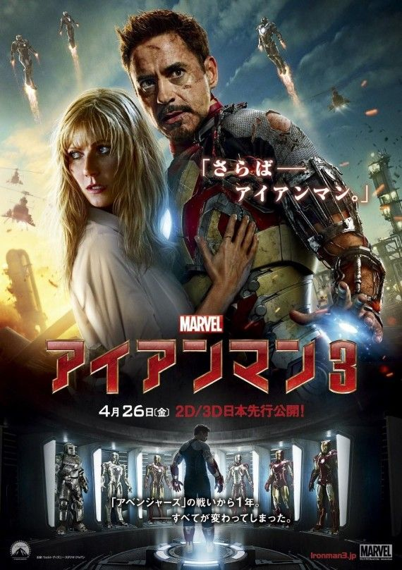 Japanese Iron Man 3 Poster 570x809 Japanese Iron Man 3 Poster