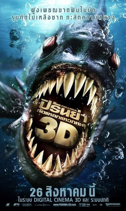 Pirahna 3D international poster Poster Friday: Resident Evil 4, Piranha 3D, Saw 3D & More!