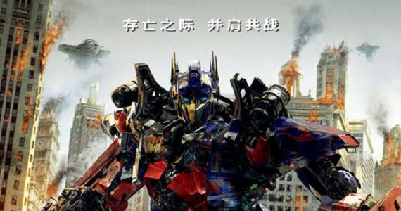 Transformers 3 Chinese Poster Transformers 4 to Film in China; Michael Bay Honored by Chinese Fan Support