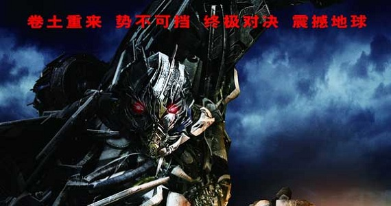 Transformers Chinese Poster Megatron Transformers 4 Updates: Duhamel NOT Returning, New Vehicle Revealed & More