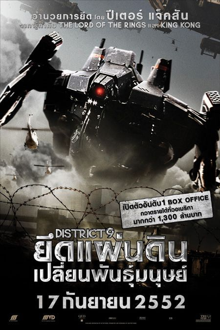 district 9 thai poster2 District 9 (Apparently) More Action Packed Than We Thought