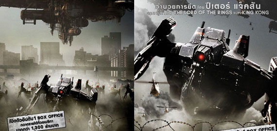 district 9 thai posters header District 9 (Apparently) More Action Packed Than We Thought