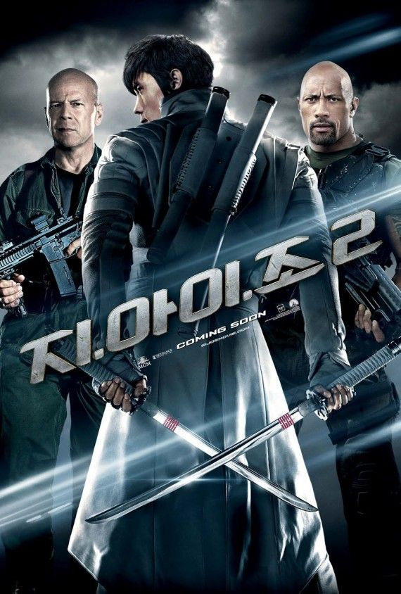 gi joe retaliation korean poster 570x844 G.I. Joe: Retaliation Korean Poster