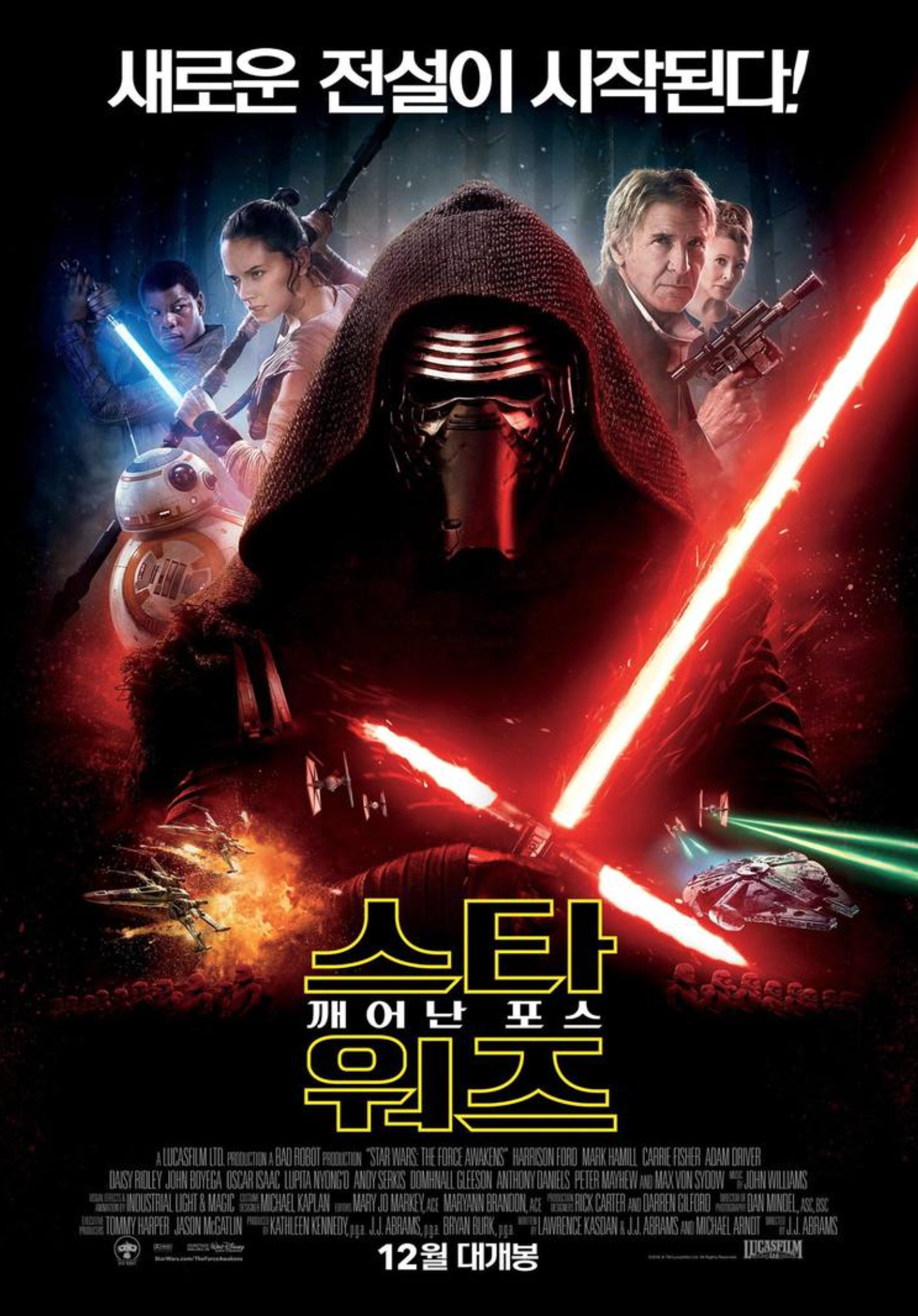 ' ' from the web at 'http://screenrant.com/wp-content/uploads/star-wars-7-force-awakens-poster-international.jpg'