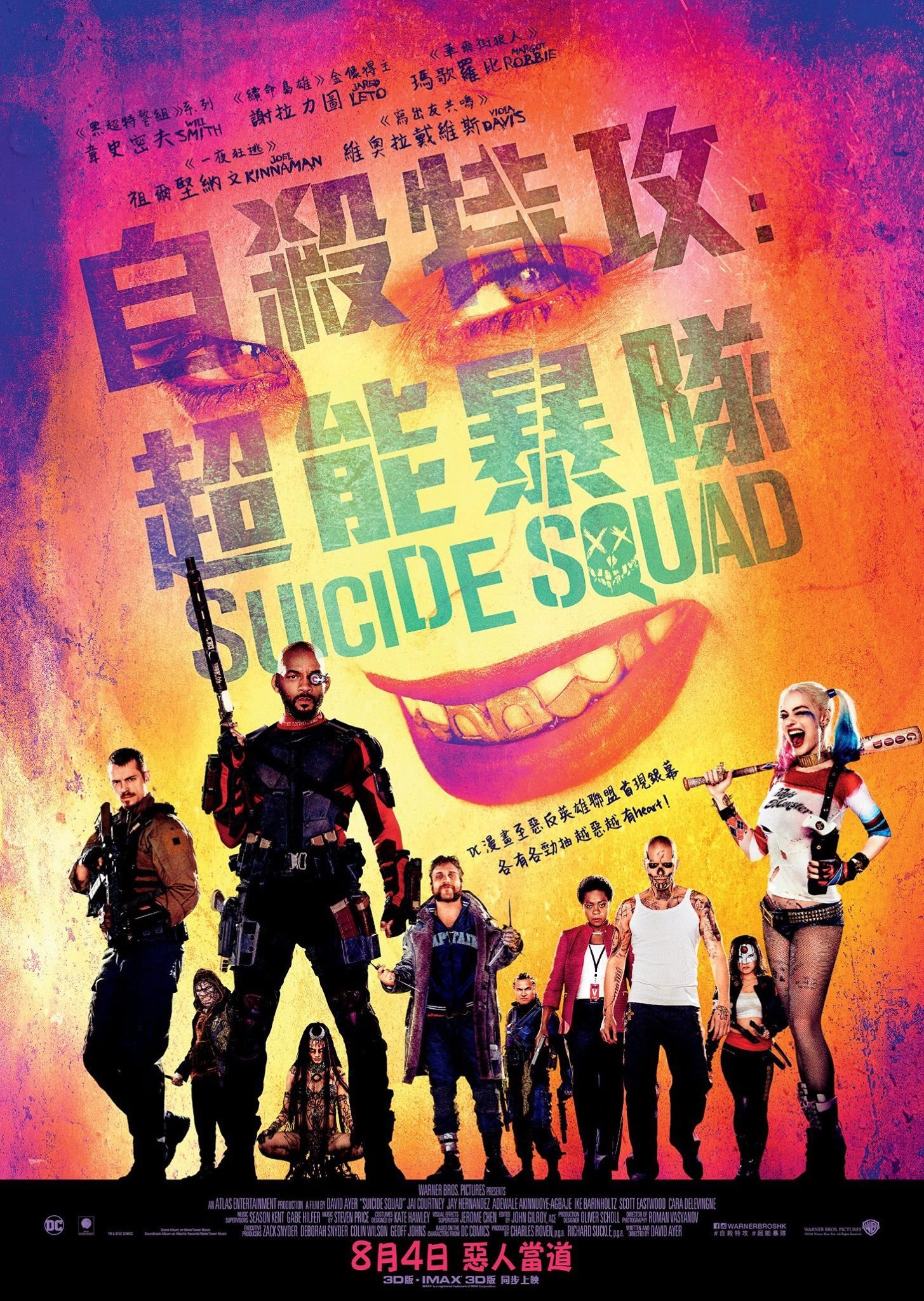 Suicide Squad (a.k.a. Task Force X), these posters find Jokers sinister face in the background. Adding even more flavor, Joker is sporting creepy grin
