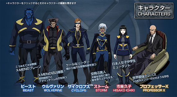 xmen anime designs xmen anime designs